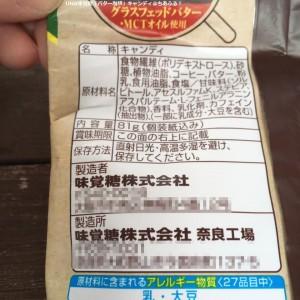 UHA味覚糖「バター珈琲」キャンディ パッケージ裏 原材料名