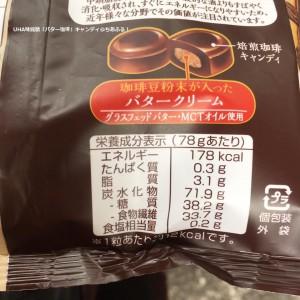 UHA味覚糖「バター珈琲」キャンディ パッケージ裏