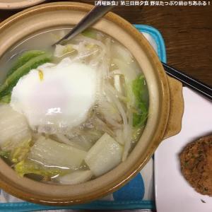 月曜断食3日目 野菜たっぷり鍋