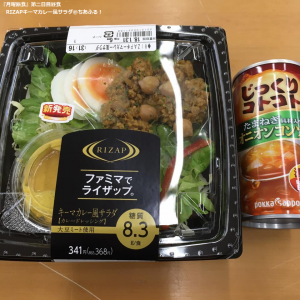RIZAPキーマカレー風サラダ&オニオンスープ
