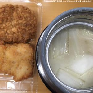月曜断食4日目 昼食 スープジャー&おかず