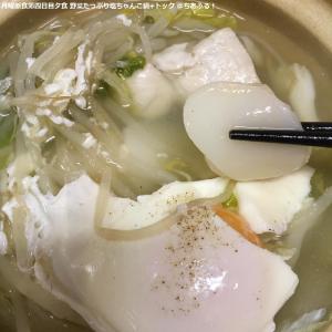 塩ちゃんこ鍋にトックを入れました。
