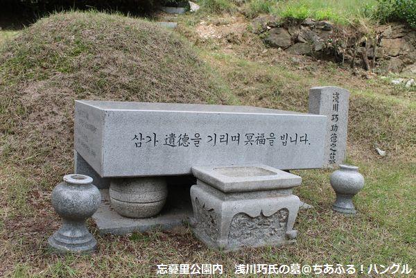 浅川巧氏のお墓