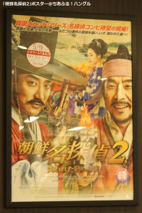 朝鮮名探偵2ポスター