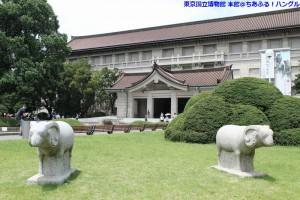 東京国立博物館 本館と江原道の羊石像