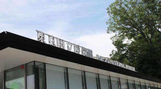 東京国立博物館で日韓「半跏思惟像」に癒される。日韓国交正常化50周年記念 特別展「ほほえみの御仏―二つの半跏思惟像―」