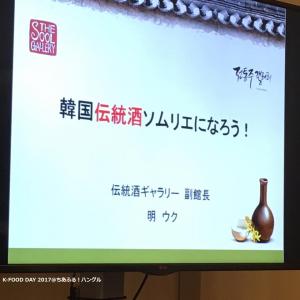 伝統酒ミニ・セミナー @K-FOOD DAY 2017