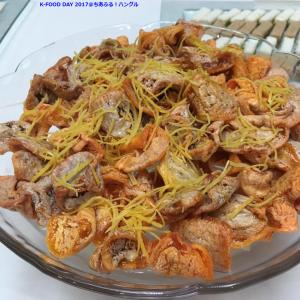 韓国サンジュ産の干し柿@K-FOOD DAY 2017